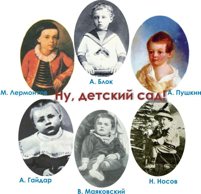 Стенд - русские детские писатели