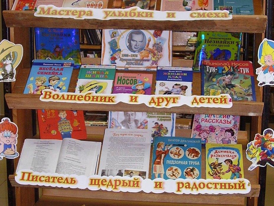 отчет по книгам драгунского в библиотеке термобелье промокает