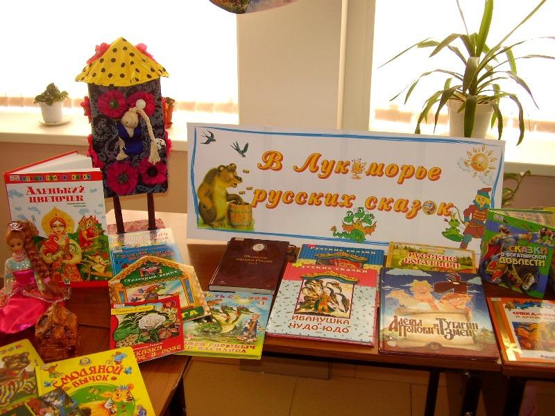 В Лукоморье русских сказок