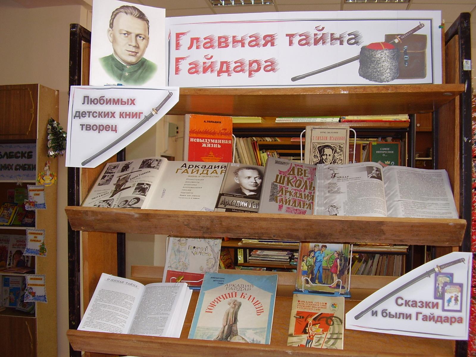 отчет по книгам драгунского в библиотеке наш взгляд