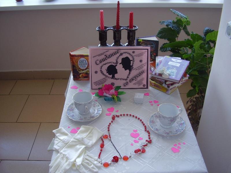 Романтический столик