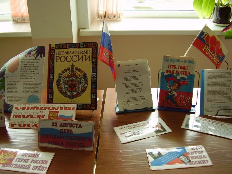 книги о российской символике