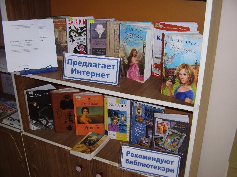 Рекомендуют Интернет и библиотекари