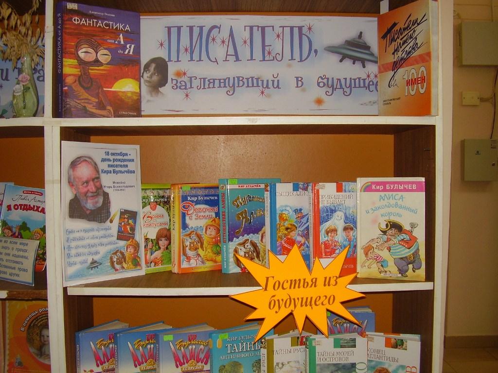 Книги об Алисе Селезнёвой