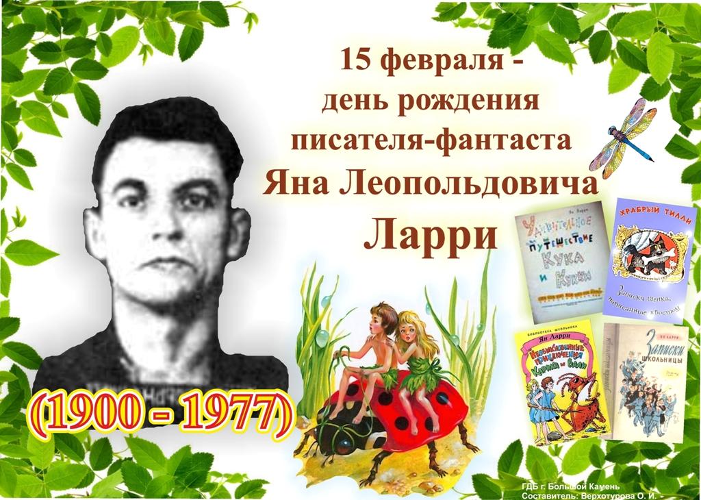 26 января день рождения писателя: