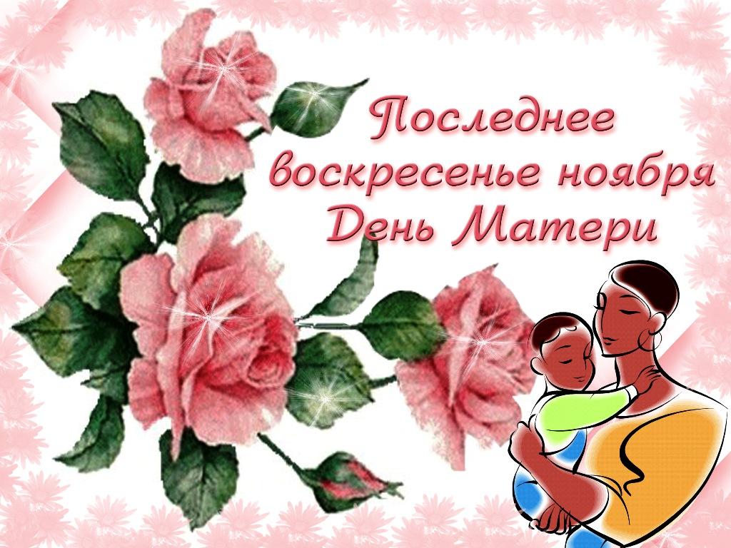 Картинки по запросу день матери картинки