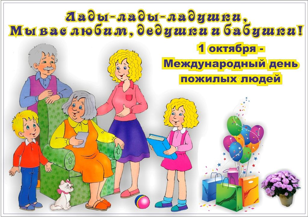 Сценарий дня пожилых для начальной школы